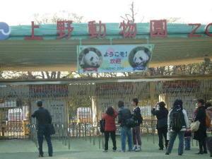 0401動物園