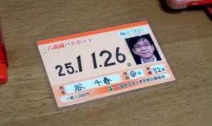 1128年間パスポート