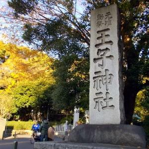 1206王子神社