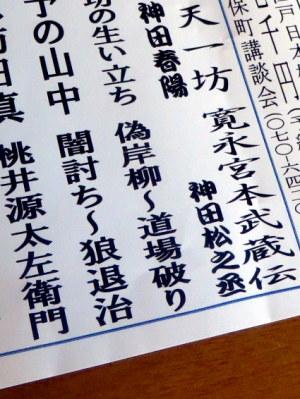 0503寛永宮本武蔵伝