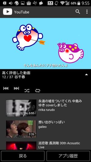 0825お気に入りの動画