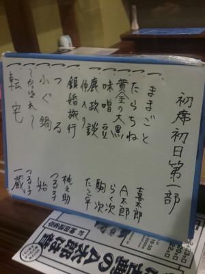 0101神田連雀亭