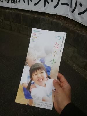 0224附属小学校