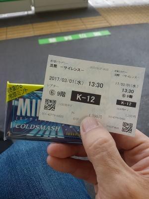 0301映画「沈黙」