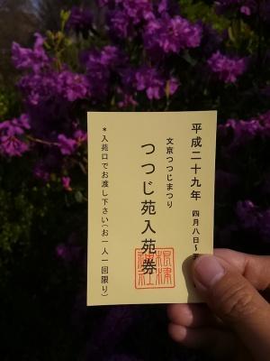 0412再入苑券