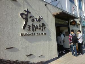 0422スナバ・カフェ