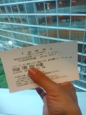 0517東京国際フォーラム