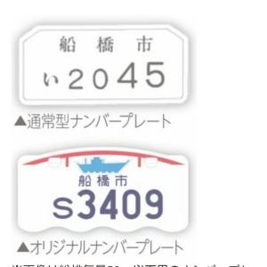 0707船橋ナンバープレート