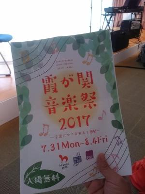 0801霞が関音楽祭
