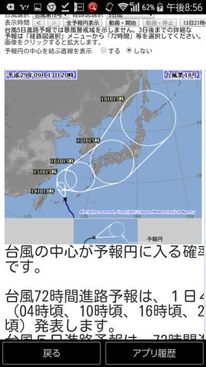 0913台風18号