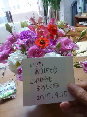 0915結婚記念日