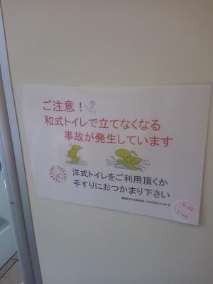 20171017和式トイレ