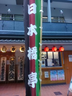 20171105お江戸日本橋亭