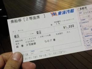 20171125乗船券