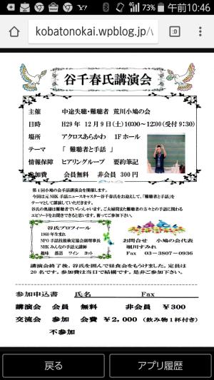 20171206講演会
