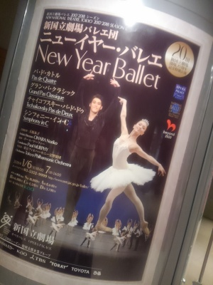 20180106ニューイヤー・バレエ