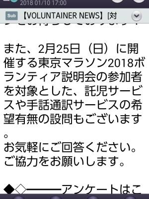 20180111東京マラソン