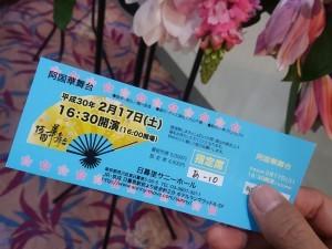 2070217チケット