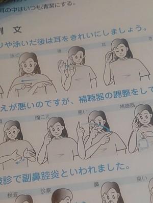 2080614医療手話辞典