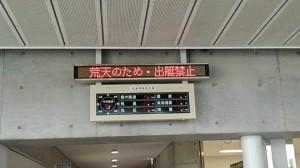 20190707出艇禁止