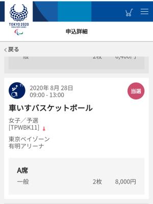 20191002パラリンピック