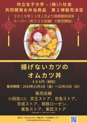 20191101カツ丼