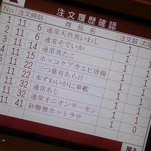 20200108くら寿司