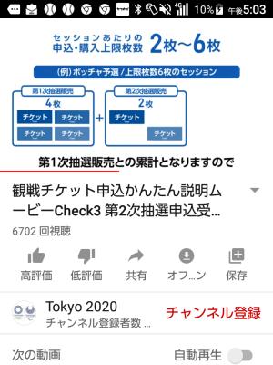 20200115パラリンピック