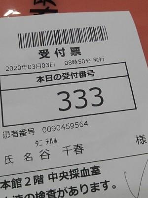 20200303受付番号