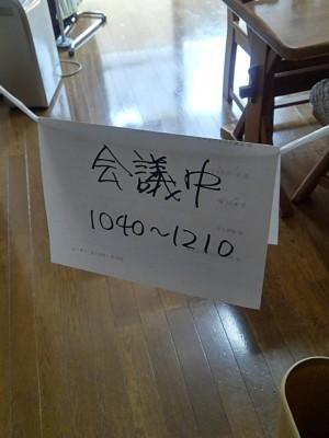 20200408会議中