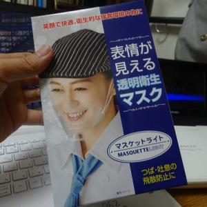 20200707透明マスク
