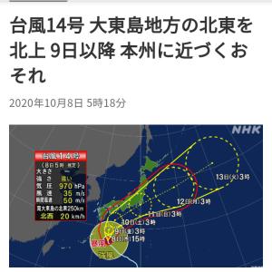 20201008台風14号