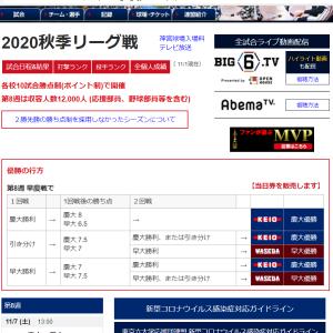 20201102早慶戦