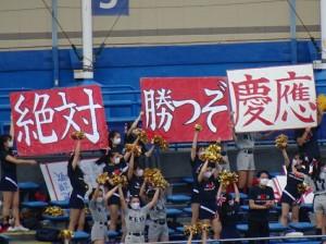20201108慶応ガンバレ