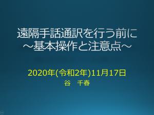 20201117研修会