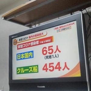 20200218感染者数